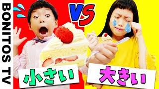 【対決】大きいスプーンvs小さいスプーンで食べ物チャレンジ!Small Vs Medium Vs Big Food Challenge! ♥ -Bonitos TV- ♥