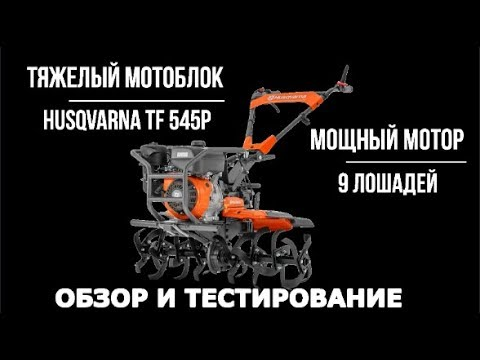 Самый продуманный, удобный и мощный мотоблок с пониженными Husqvarna (Хускварна) TF 545 P