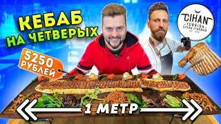 МЕТРОВЫЙ кебаб, НЕЖНЕЙШЕЕ мясо и СИЛЬНО тянущийся сыр / Полноценный обзор турецкого ресторана Джихан