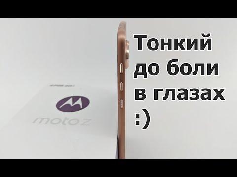 Отзыв о Lenovo Moto Z. Тонкий до боли в глазах :)
