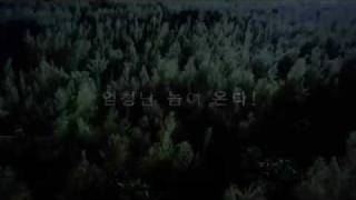 Korean Movie Chaw 2009 Teaser Trailer