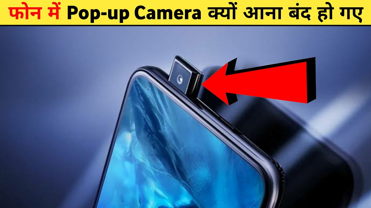 Why did pop-up cameras stop coming in mobile phones? / #Shorts