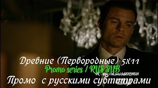 Древние (Первородные) 5 сезон 11 серия - Промо с русскими субтитрами // The Originals 5x11 Promo