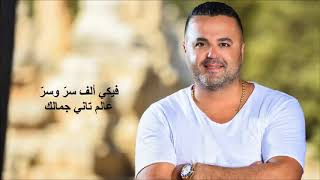 Fadi Makdisi - Malake [ Lyrical Video ] | فادي مقدسي - ملكة