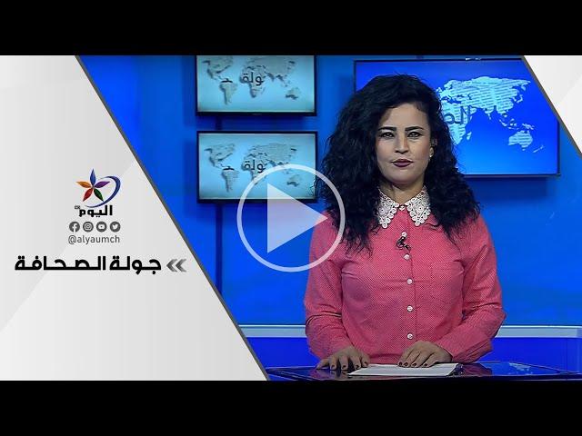 جولة الصحافة | قناة اليوم 27-05-2021