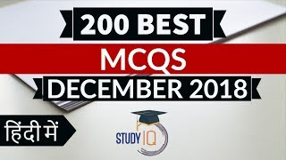 200 Best current affairs December 2018 in Hindi Set 2  - IBPS PO/SSC CGL/UPSC/IAS/RBI Grade B 2019
