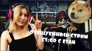 ОЧЕШУЕННЫЙ СТРИМ CS:GO С EVAN :) ОТОРВЕМСЯ ПО ПОЛНОЙ  - LETS GO !