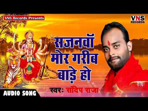 DEVI GEET    Sajanawa Mor Garib Bade ho    SANDEEP RAJA   NEW BHAKTI SONG 2017