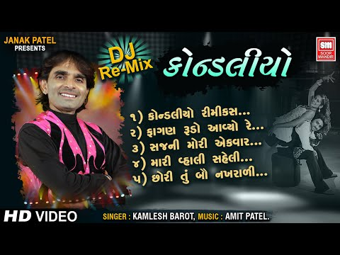 Kondaliyo Kheladu {DJ MIX} : Kaka Bapa Na Poriya re  : Superhit Gujarati Song : Kamlesh : Soormandir