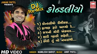Kondaliyo Kheladu (DJ MIX) : Kaka Bapa Na Poriya Re  : Gujarati Song : Kamlesh Barot : Soormandir