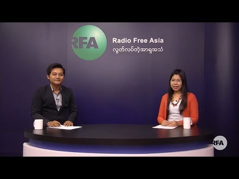 RFA Burmese Program February 11, 2018