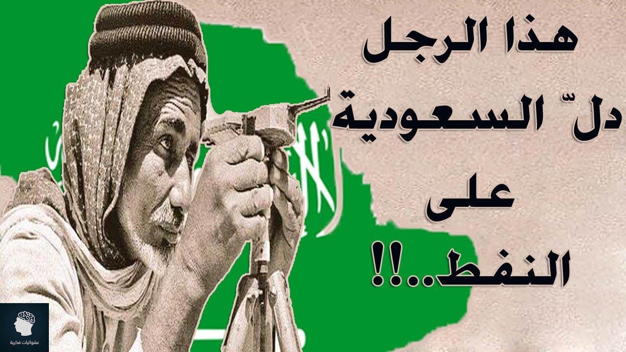 قصة الرجل البدوي ذو الحاسة السادسة الذي دل السعودية على النفط..!!