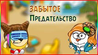 ЗАБЫТОЕ ПРЕДАТЕЛЬСТВО/НАЧАЛО #1 Шарарам сериал