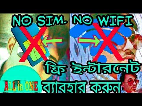 এখন সিম ওWifi ছাড়া ইন্টারনেট ব্যাবহার  করুন no sim/wifi free unlimited Internet#26sajal