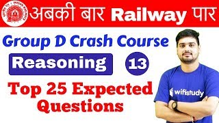 10:00 AM - Group D Crash Course   Reasoning by Hitesh Sir   Day #13   Top 25 Expected Questions