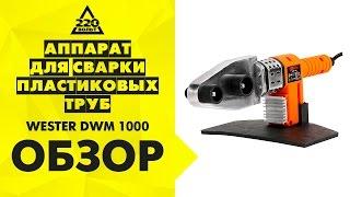 Аппарат для сварки пластиковых труб WESTER DWM 1000(http://www.220-volt.ru/catalog-59192/?ref=yb Аппарат для сварки пластиковых труб WESTER DWM 1000 800 Вт, с 6-ю насадками Предназначен..., 2013-09-13T07:22:47.000Z)