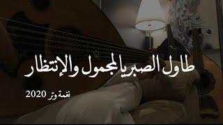 عمر - طاول الصبر يالمجمول والإنتظار   عود روقان 2020