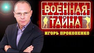 ВОЕННАЯ ТАЙНА с Игорем Прокопенко (02.06.2018)