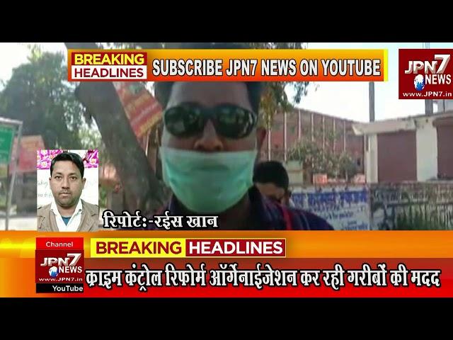 जेपीएन 7 के शाहजहाँपुर ब्यूरो चीफ रईस खान ने  क्राइम कंट्रोल के पदाधिकारियों से की वार्ता#JPN7NEWS