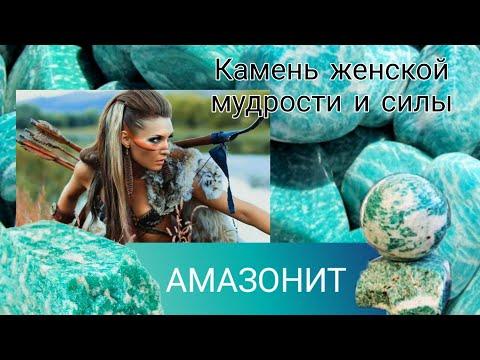 Амазонит - камень женской мудрости и силы |Amazonite | Натуральные камни и кристаллы |Свойства камня