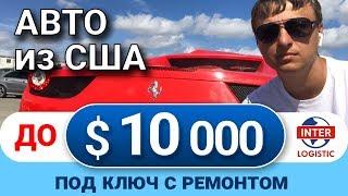 Авто Из Сша До 10000$ Под Ключ С Ремонтом | Как Авто Из Сша Можно Купить?