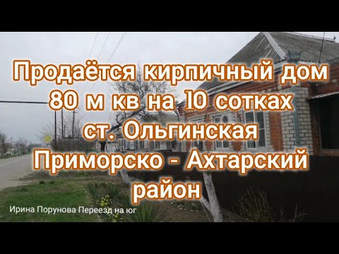 Продаётся кирпичный дом 80 м кв на 10 сотках ст. Ольгинская Приморско - Ахтарский район