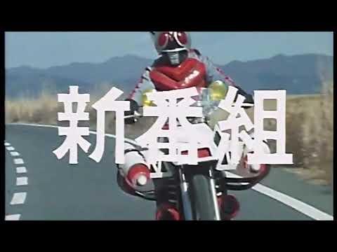 昭和仮面ライダー新番組予告集