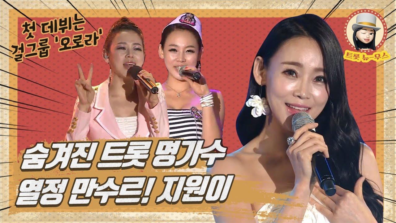 열정만수르 미스트롯 지원이의 첫 데뷔는 트로트걸그룹 '오로라' [트로트맛집 국민의뽕짞]