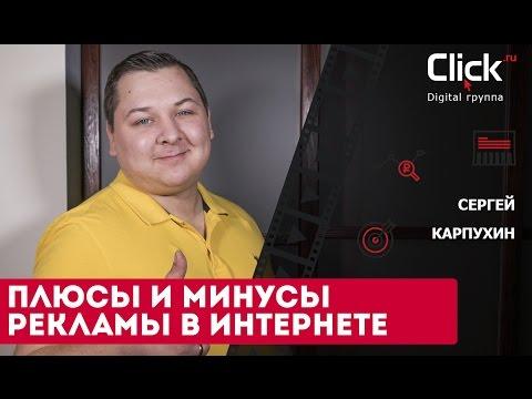 видео: Положительные и отрицательные стороны интернет-рекламы. Плюсы и минусы рекламы в интернете