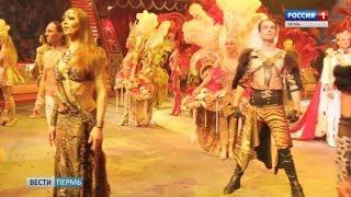 Гия Эрадзе привез в Пермь «Королевский цирк»