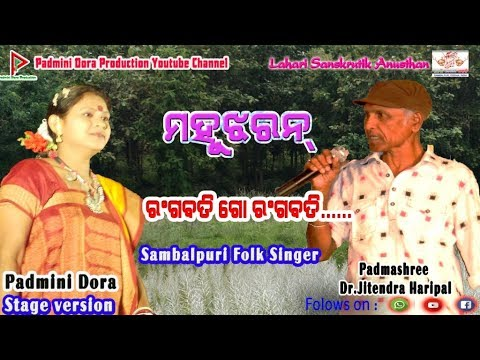 Sambalpuri lok geet/ Folk song by padmini Dora and Jitendra haripal