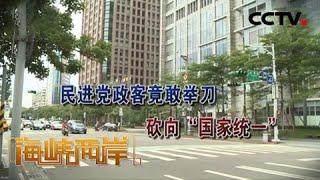 《海峡两岸》 20200511| CCTV中文国际