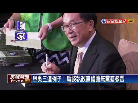 扁:柯是蔡強而有力的競爭對手 柯一定選-民視新聞