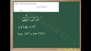 Решение тригонометрических выражений