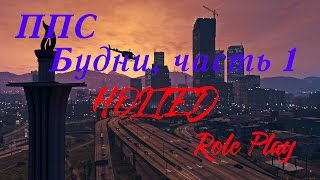 Holted rp Играем за ППС #1