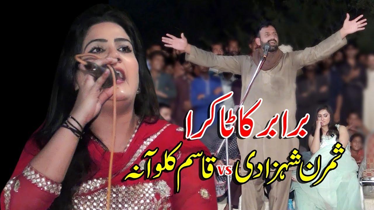 Download Simran Shahzadi vs Qasim Kaloana Mushaira 2020    Punjabi and saraiki Mushaira