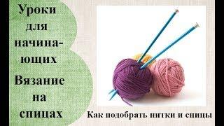 Уроки вязания на спицах. Как подобрать нитки и спицы для вязания