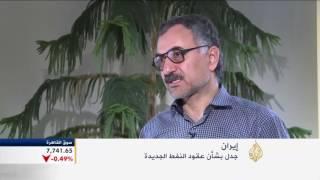 جدل في إيران بشأن عقود النفط الجديدة