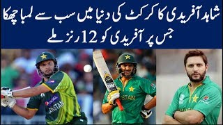 12 Runs on Biggest Six of Shahid Afridi - World Record