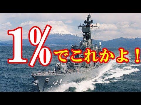 海外の反応 衝撃w「世界一でしょ!」海上自衛隊の世界トップクラスの海軍力に外国人がびっくり仰天www日本の知られざる一面に世界がビビるw
