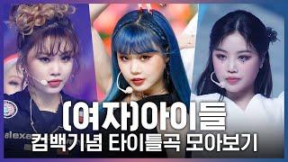 ♬ LATATA부터 화(火花)까지! (여자)아이들((G)I-DLE)' 컴백기념 타이틀곡 모아보기