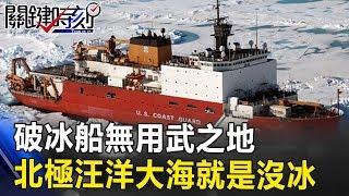 「破冰船無用武之地」北極航道汪洋大海一片就是沒冰! 關鍵時刻 20170807-6 黃世聰 朱學恒 傅鶴齡 黃創夏