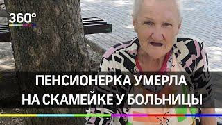 Пенсионерка умерла на скамейке у больницы в Севастополе