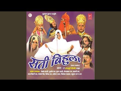 Sati Bihula Part 2 (Bala Lakhandar)