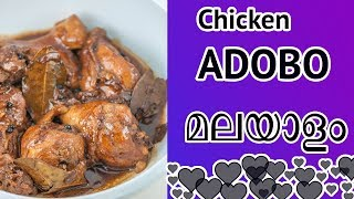 ADOBO Philippines Dish making in Malayalam