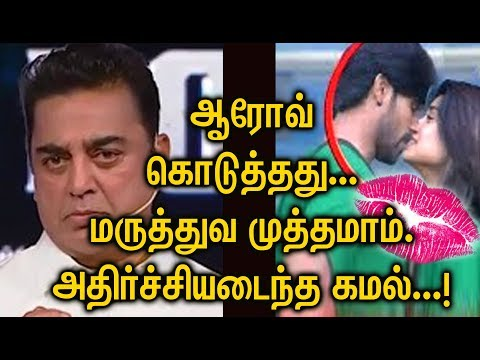 Bigg Boss Tamil   Aarav Gave A Kiss To Oviya And He Tries To Justify With Kamal