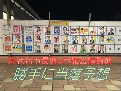 海老名市議会選挙