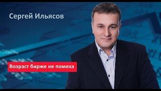 Сергей Ильясов. Возраст бирже не помеха