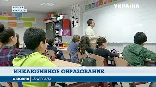 Как работает инклюзивное образование в Украине