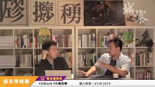 理大斷糧,對香港食物供應安全有何啟示? - 20/11/19 「敢怒敢研」2/2